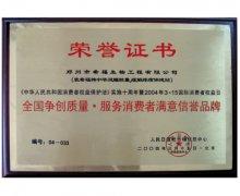 2004年《人民日报》社颁发的荣誉证书
