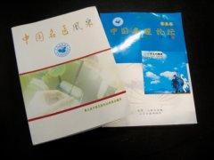 袁希福教授的论文被收入中国名医风采、中国名