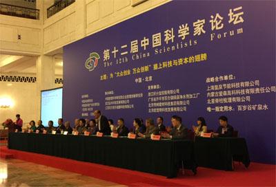 第十二届中国科学家论坛开幕仪式启动