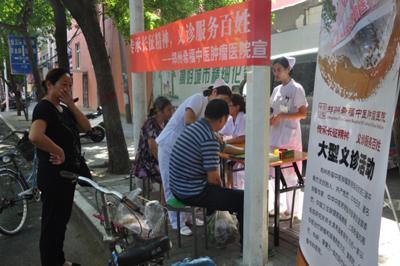 """希福中医肿瘤医院特举办了""""传承长征精神,义诊服务百姓""""的大型义诊活动"""