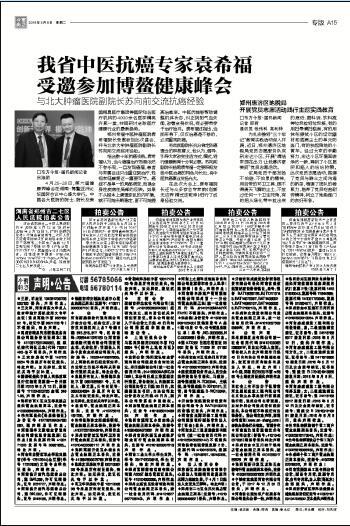 东方今报报道