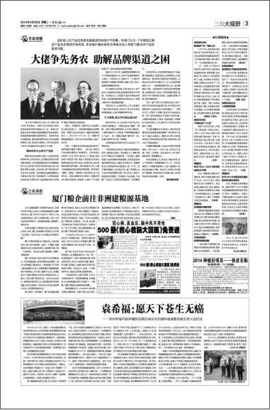河南日报报道