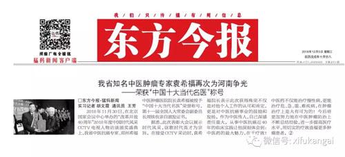 """为河南争光,袁希福院长荣获""""中国十大当代名医""""称号"""