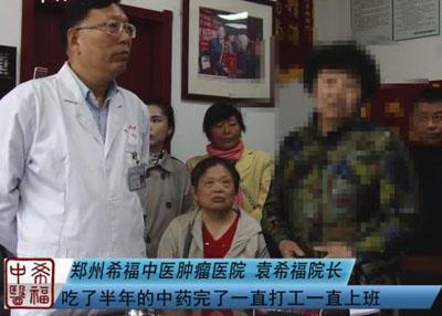 一位癌症患者的波折求医路,袁希福:不放弃就有希望