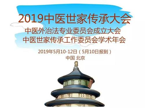2019中医世家传承大会暨中医世家传承工作委员会学术年会在京举行