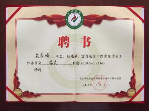 """热烈祝贺袁希福院长荣获""""中医世家传承工作委员会委员"""""""