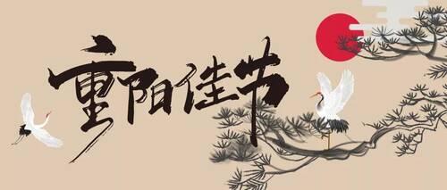 <b>重阳登高 福寿安康</b>