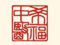 2021年1月1日起,袁希福院长恢复坐诊